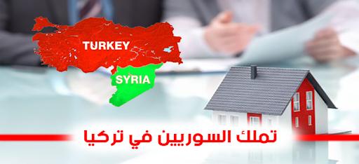 تملك السوريين في تركيا معلومات لا يعرفها الكثير